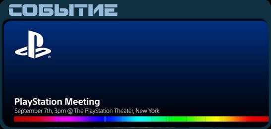 Игровые новости, Пресс конференция Sony