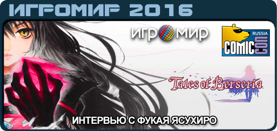 Интервью с Намко Бандай по Tales of Berseria