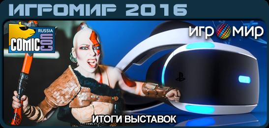Итоги Коми Кона 2016