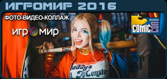 Фотографии Игромира 2016 и Комик Кон 2016