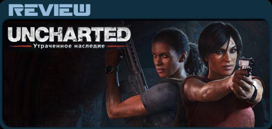 Рецензия на Uncharted: Утраченное наследие